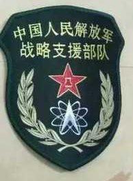 战略支援部队徽章