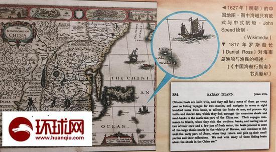 书中描述中国渔民活动的页面(作者供图)