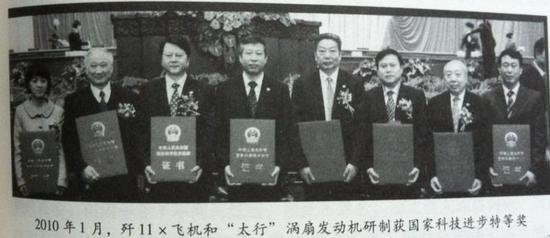 """慢慢排除故障后,2010年1月,""""太行""""和歼-11B荣获国家科技进步特等奖"""