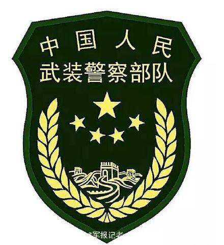 武警部队更换新式标志服饰 姓名牌与军队一致(图)