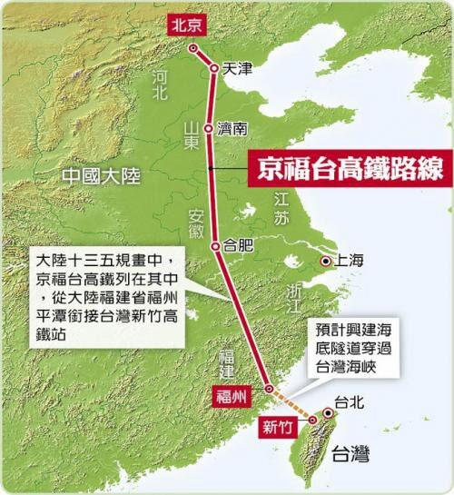 军事 台湾回应京台高铁规划称并非大陆一方说建就能建