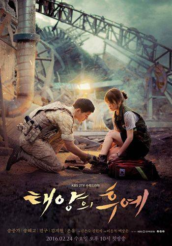《太阳的后裔》火遍了整个网络,故事讲述了韩国维和部队在乌鲁克执行任务。
