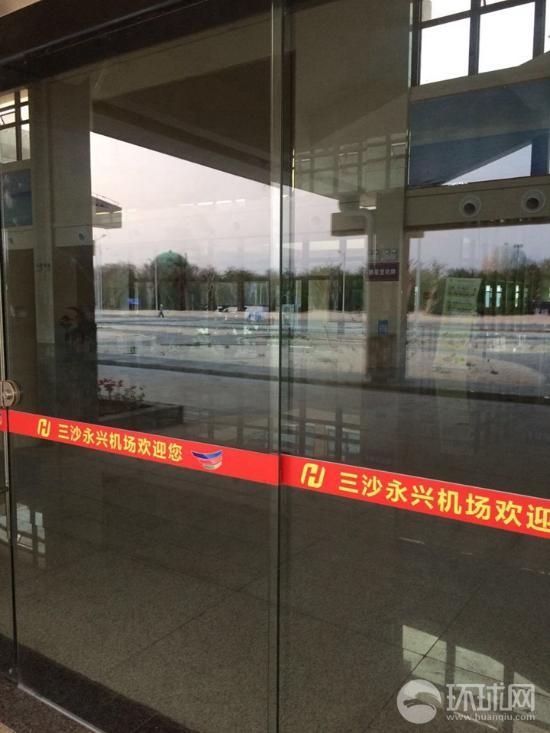 图为未投入使用的三沙永兴机场