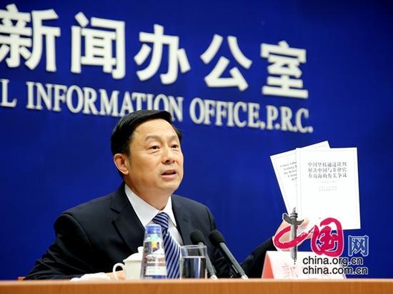 国新办就《中国坚持通过谈判解决中国与菲律宾在南海的有关争议》白皮书有关情况和中国在南海问题上的政策立场举行发布会