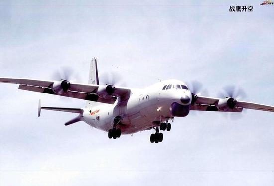 近日高新六固定翼反潜飞机