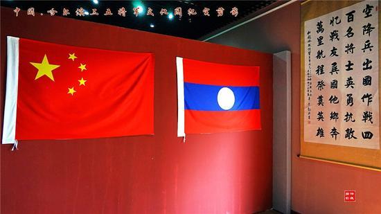 资料图:援老抗美纪念馆内中国和老挝国旗