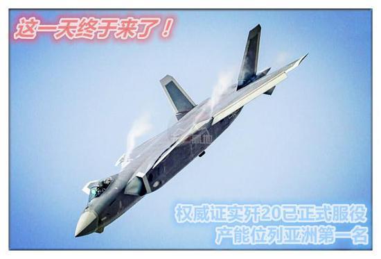 歼-20进入人民空军服役 是一个天大的好事