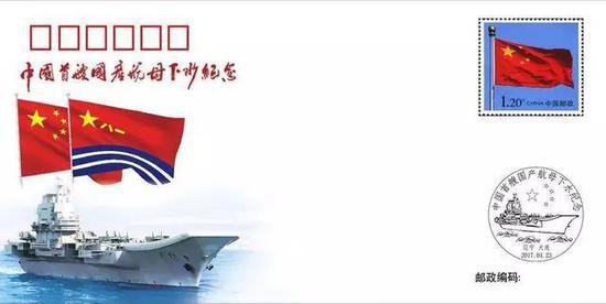 通过发行明信片来纪念首艘国产航母下水是中国的曝光特色