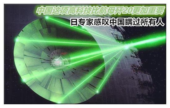 中国激光武器发展到什么程度?日本方面最为关注