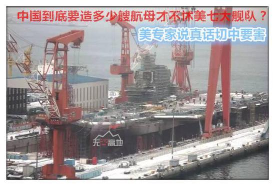 中国造航母就是为了跟美军七大舰队叫板?显然没这么简单