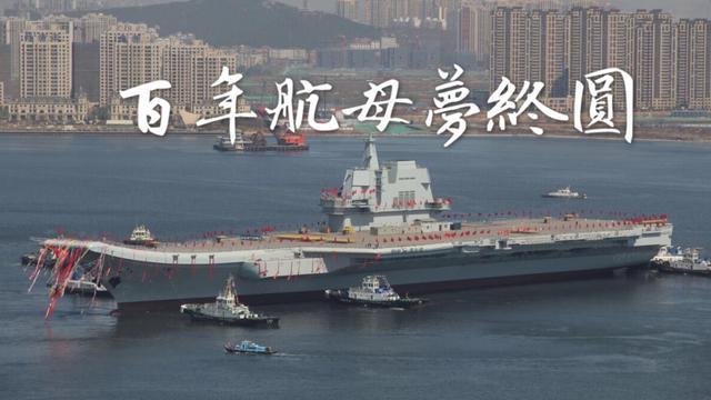 国产航母完全出坞正在转向:舰艏彩旗高清靓图