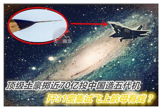"""""""歼-31""""的密集试飞 是否代表其未来能够上舰呢?"""