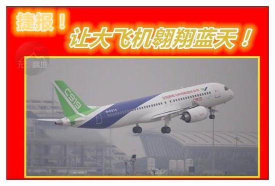 美国打心底里嫉妒中国:美有什么大飞机中国就造什么