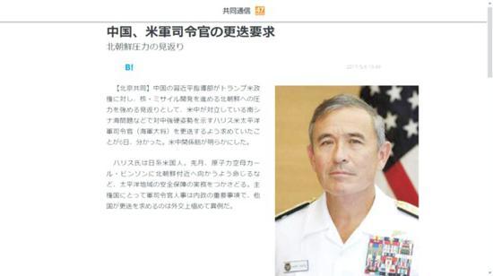 共同社称:中方要求美军免去哈里斯美太平洋司令的职务。
