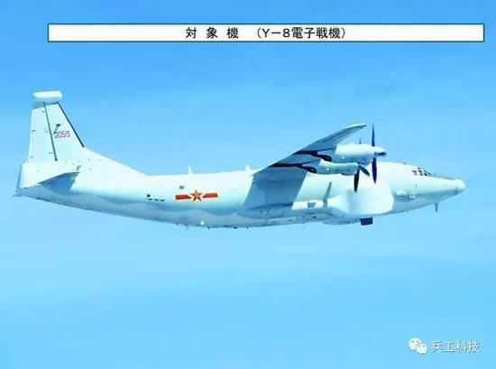 圖注:日本方面公佈拍攝的運-8電子干擾機圖像