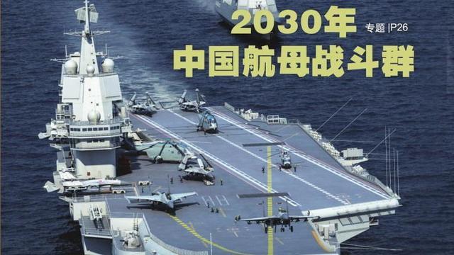 中国航母战斗群2030年是啥样?三航母将横空出世