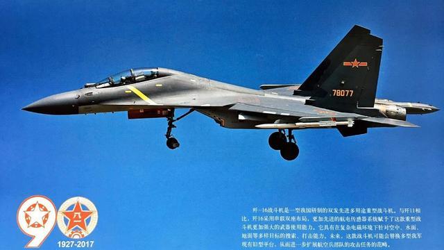 首曝中国歼16战机服役大图!战力强大如导弹库