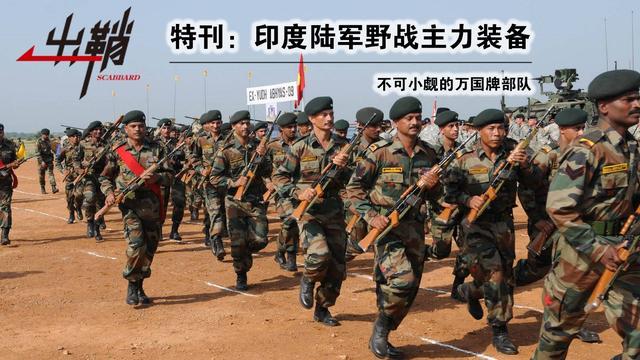 印度陆军野战主力装备图集:万国牌也不容小觑