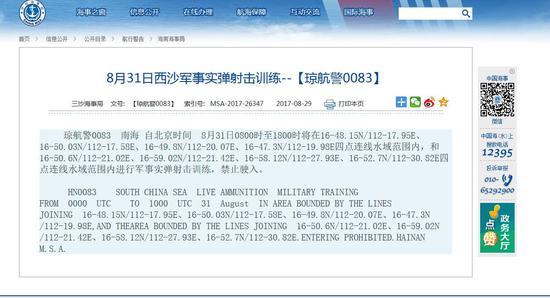海事局公布的西沙射击练习书记