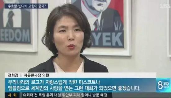 """女议员说,""""希望韩国的logo可以骄傲地出现在吉祥物和徽章上"""""""