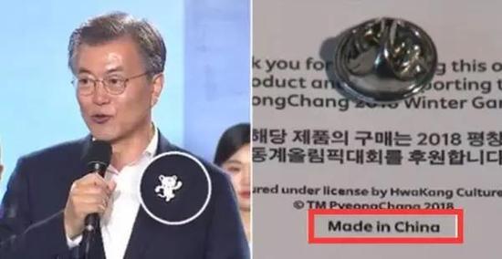 """韩国总统戴的徽章是""""中国制造"""""""