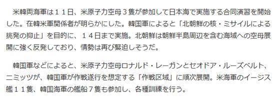 日媒报道,在韩国的强烈反对之下,日本被踢出了三国演习……