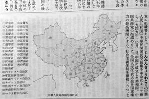 """日本辞典将台湾列为""""省"""" 台独挑事:辞典有三大错误"""