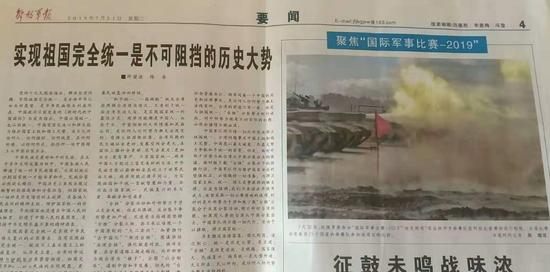 军报:实现祖国完全统一是不可阻挡的历史大势