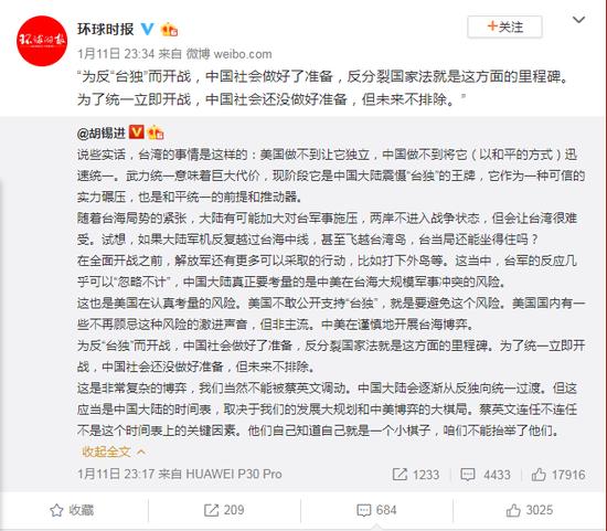 胡锡进:为统一台湾立即开战 中国社会没做好准备
