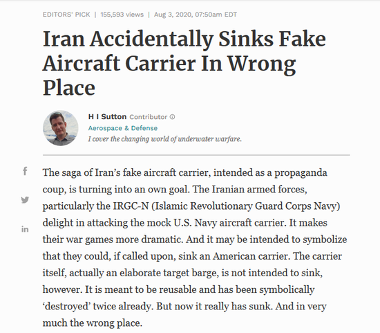 """闹乌龙?美媒:伊朗""""航母""""意外沉没 堵住其重要航道"""