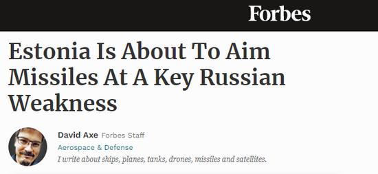 美媒:这个小国将把巡航导弹对准俄一个致命弱点
