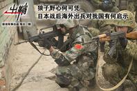 出鞘:日本海外出兵对我国启示