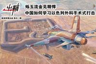 出鞘:中国学习以军外科手术式打击
