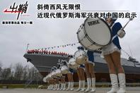 近现代俄罗斯海军兴衰对中国的启示