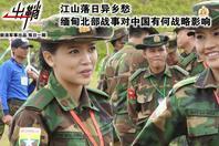 缅甸北部战事对中国有何战略影响