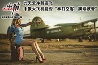 中俄大飞机能否拳打空客、脚踢波音