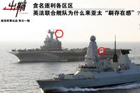 英法联合舰队为何来亚太刷存在感?