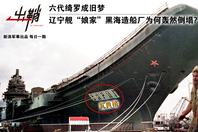 """辽宁舰""""娘家""""造船厂为何轰然倒塌"""