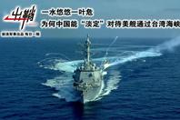 """为何中国能""""淡定""""对待美舰过台海"""