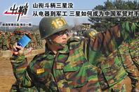 三星如何靠军工成为中国军贸对手
