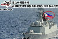 中国和菲律宾海军是如何走向合作的