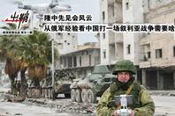从俄军看中国如何打一场叙利亚战争