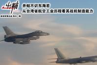 从台湾省航空工业看其战机制造能力