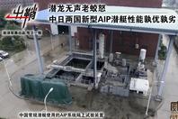 中日两国新型AIP潜艇性能孰优孰劣