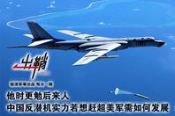 中国反潜机想赶超美军需如何发展