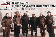 两伊战争30年对中国武器有何启示