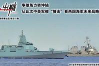 """从中美军舰""""撞击""""看两国海军战略"""