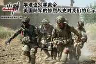 美国陆军的惨烈战史对我们的启示