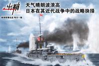 日本在近代战争中的战略抉择