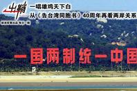 从《告台湾同胞书》40年看两岸关系